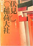 伏見稲荷大社 (日本の古社)
