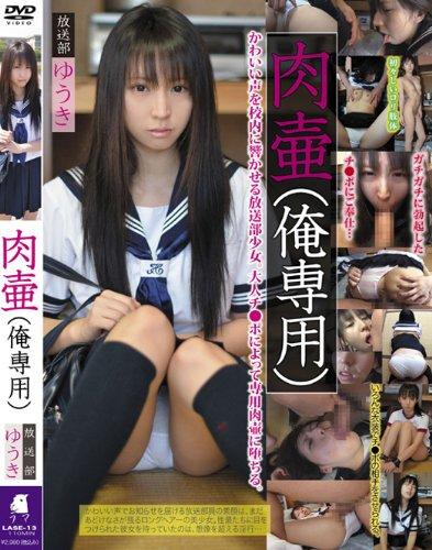 肉壷(俺専用) 放送部ゆうき(LASE-13) [DVD]