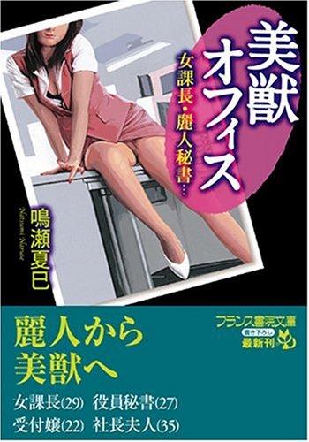 美獣オフィス―女課長・麗人秘書… (フランス書院文庫)