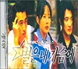 「星に願いを - Stars In My Heart」OST (KBS TVシリーズ) / Stars In My Heart (MBC TV series) OST (韓国盤)