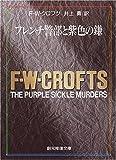フレンチ警部と紫色の鎌