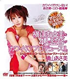 横山あさ美を4人の監督が「カワイくプロデュース!!」DVD特別版3+1Directorヴァージョン!