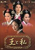 王と私 第二章 後編 DVD-BOX