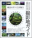 奥日光撮影地ガイド―風景写真の聖地 (別冊趣味の山野草)