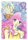 夢の園のミア (講談社漫画文庫)