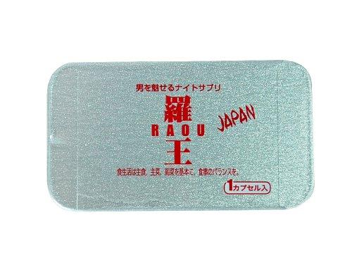 源気堂 羅王J 10個セット