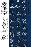 書聖名品選集(8)虞世南 : 孔子廟堂碑・尺牘