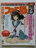 週刊ファミ通  No.1172  2011年 6/2号 [雑誌]