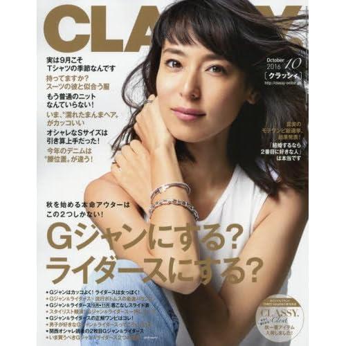 CLASSY.(クラッシィ) 2016年 10 月号 [雑誌]