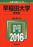 早稲田大学(商学部) (2016年版大学入試シリーズ)