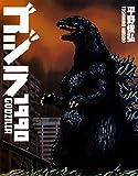 ゴジラ1990<ゴジラ1990> (ニュータイプ100%コミックス)