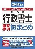 2012年版 出る順行政書士 重要事項総まとめ (出る順行政書士シリーズ)