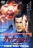クレメンタイン [DVD]