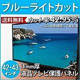 【3mm厚】ブルーライトカット液晶テレビ保護パネル 42-43インチ 対応タイプ(42-43MBL2)