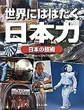 日本の技術 (世界にはばたく日本力)