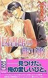 図書館の眠り姫 / 遠野 春日 のシリーズ情報を見る