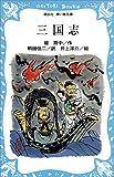 三国志 (講談社 青い鳥文庫)