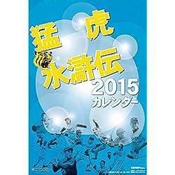 阪神タイガース2015年猛虎水滸伝カレンダー