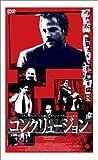 コンクリュージョン [DVD]