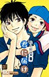 君に届け 13 (マーガレットコミックス)