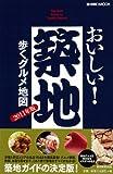 おいしい!築地歩くグルメ地図 2011年版 (週刊朝日MOOK)