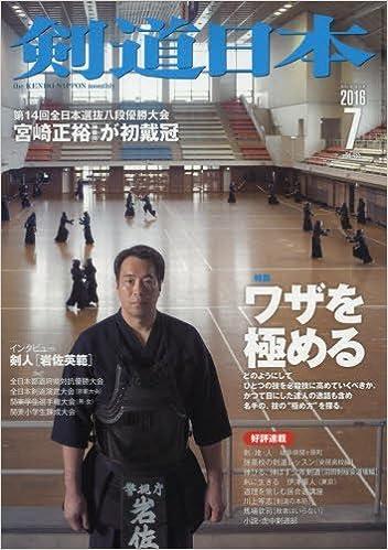 剣道日本 2016年7月号
