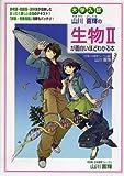 大学入試 山川喜輝の 生物IIが面白いほどわかる本