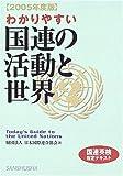 わかりやすい国連の活動と世界〈2005年度版〉