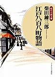 江戸八百八町物語 (ランダムハウス講談社 し 1-23 時代小説文庫)