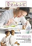 幸せのレシピ 特別  版 [DVD]