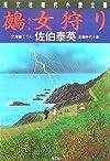 鵺女狩り (光文社文庫)