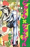 ジャンクジャングル 第1巻 (あすかコミックス)