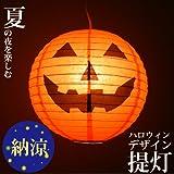 紙提灯 ハロウィンかぼちゃ南瓜