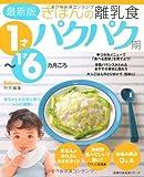 最新版きほんの離乳食 パクパク期 1才~1才6カ月ごろ (主婦の友生活シリーズ)
