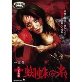 幻界エロス教典 蜘蛛の糸 [DVD]