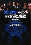 クリミナル・マインド FBI行動分析課  猟奇のパズル (ヴィレッジブックス)