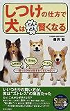 しつけの仕方で犬はどんどん賢くなる―ムダ吠え・いたずら・トイレ...困ったクセは生まれつきじゃない! (SEISHUN SUPER BOOKS)