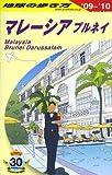 D19 地球の歩き方 マレーシア ブルネイ 2009~2010