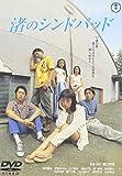 渚のシンドバッド[DVD]