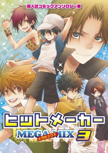 ヒットメーカー―同人誌コミックアンソロジー集 (メガミックス3) (プリモコミックシリーズ)