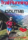 Trail Running Magazine タカタッタ No.6 (エイムック 2049)