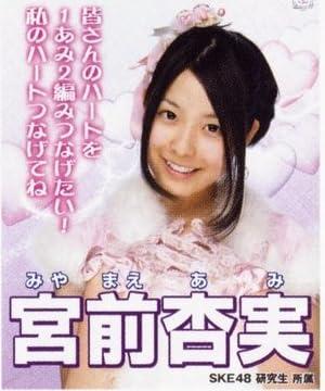 AKB48公式生写真 27thシングル 選抜総選挙 真夏のSounds good !【宮前杏実】