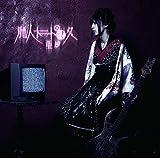麗人オートマタ 初回限定盤(DVD付)