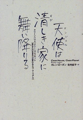 Angels clean house to house alight to Ki Silent, clean planet [Eco-manual way of life you may change] (1998) ISBN: 4087732819 [Japanese Import] PDF