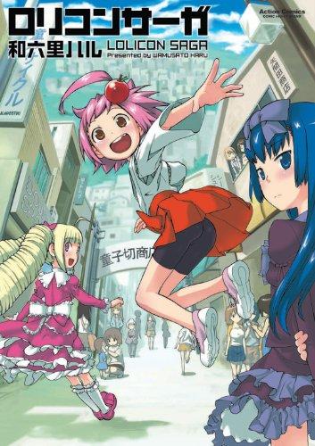 ロリコンサーガ アクションコミックス