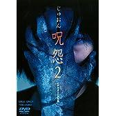 呪怨2 [DVD]