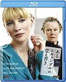 あるスキャンダルの覚え書き [Blu-ray]
