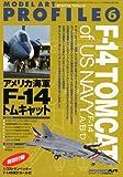 MODEL Art (モデル アート) 増刊 モデルアートプロフィールF-14 2010年 01月号 [雑誌]
