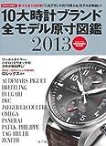 10大時計ブランド全モデル原寸図鑑2013 (学研ムック)