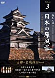 Nihon no Fuke Vol.3 [Japanese Ancient City, Fine Castle #1] [Japan Import]
